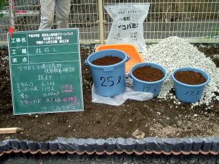 土壌改良剤。良い土壌を作るには様々な物を混入します。 肥料的なものから排水を助けるためのものまで様々。