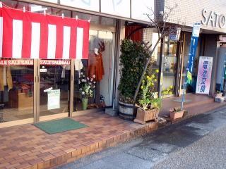 着手前 店入り口ですが古くなった木製プランターが置いてあり、せっかくの植物が活きていません。