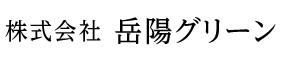 株式会社 岳陽グリーン 造園・エクステリア・土木全般、緑の設計・施工・管理