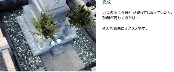 ohaka_image03